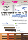 ドア音ケア<引き戸用>『SC-100シリーズ』