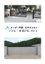 エヌビーシー(株) ノンレール引戸について 表紙画像