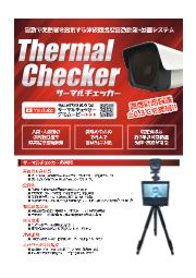 表面温度自動計測記録装置『サーマルチェッカー』 表紙画像