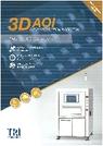 AOI外観検査装置カタログ 表紙画像