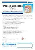 【製品カタログ】クエン酸非含有型オフ輪用グレーズ抑制タイプ給湿液『アストロWEB10000プラス』 表紙画像