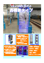コロナ対策・除菌ゲートのナチュラルクリーンゲート「高機能タイプ」 表紙画像