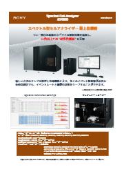 スペクトル型セルアナライザー『ID7000/SA3800』 表紙画像