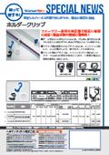 配線固定具『ホルダークリップ(対象穴径φ3.3~4.0mm)』インシュロック