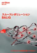【耐摩耗】スムースレボリューション BALIQ 表紙画像