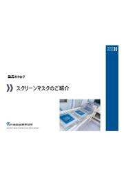 スクリーンマスク製品カタログ 表紙画像