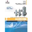 日立空気分離器『サイクロン形エアーセパレータ』 表紙画像