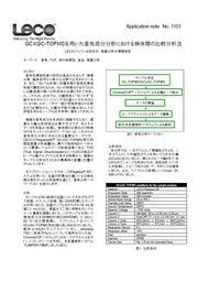 【ライフサイエンス向け】質量分析装置の分析事例集 表紙画像