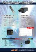 ダイレクトモニター出力カメラ ARTCAM-HD3シリーズ 表紙画像
