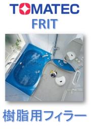 TOMATEC FRIT 『樹脂用フィラー』 表紙画像