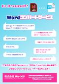 InDesign⇒Wordコンバートサービス 表紙画像