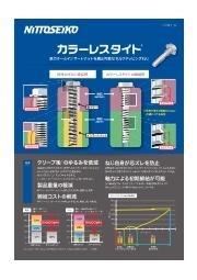鉄カラー・インサートナット廃止ねじ『カラーレスタイト』 表紙画像