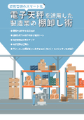 資料『電子天秤を活用した製造業の棚卸し術』