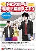 マンガでわかる!トランクルームの活用&投資ノキホン【利用方法編】
