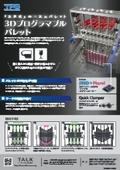 【三次元パレット】3Dプログラマブルパレット 表紙画像