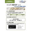 26コシヒカリ鑑定団ver.2.jpg
