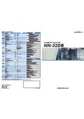 フラグシップマシン『NN-32DB』 表紙画像