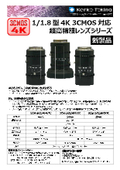 1/1.8 型 4K 3CMOS 対応 超高精細レンズシリーズ