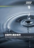 水処理と廃水処理