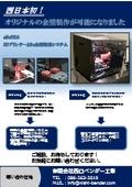 西日本初!ベンディング用3Dプリンターを導入致しました 表紙画像