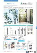 立水栓『フィーノII』 表紙画像