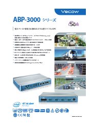 Vecow社 超スリムなファンレス型PC ABP-3000 表紙画像