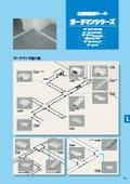 床面用配線モール ガードマンシリーズ 表紙画像