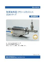 【取扱説明書】気体加熱器『クリーンホットミニ CLMシリーズ』 表紙画像