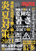 炎夏対策カタログ2021