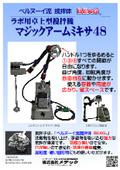 ラボ用卓上型撹拌機 マジックアームミキサ48【デモ機レンタル】 表紙画像