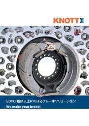 クノット(KNOTT GmbH)総合カタログ 表紙画像