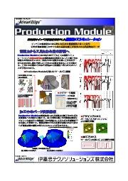 解析事例 車両向けインペラを対象とした機械加工シミュレーション 表紙画像
