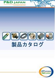 P&Dジャパン株式会社 各種配管 製品カタログ 表紙画像