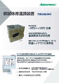 供試体用温調装置