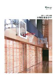 木製防球格子戸 表紙画像