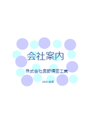 株式会社奥野精密工業 会社案内 表紙画像