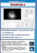 溶接可視化システム『WeldPath-2』カタログ