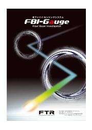光ファイバセンシングシステム『FBI-Gauge』 表紙画像