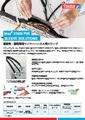 高耐熱 高耐摩耗ワイヤーハーネス用スリーブ 51036PV6 テサテープ株式会社 表紙画像
