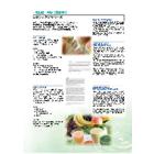 一般食品・機能性食品素材『レオレックスシリーズ』 表紙画像