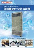 除菌機能付 空気清浄機『FA-S30』