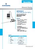 超音波音圧計(ウルトラソニックメーター)