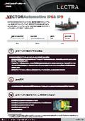 レクトラの自動車内装品用 ゼロバッファファブリック自動裁断機 Vector iPシリーズ 表紙画像