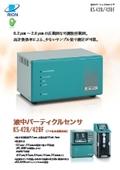 パーティクルカウンター  KS-42BF  0.2μm  HF対応 表紙画像