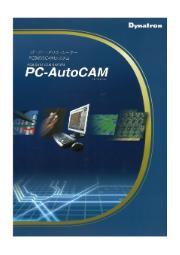 PCB統合CAMシステム『PC-AutoCAM』 表紙画像