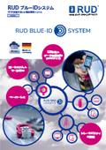 RUD ブルーIDシステム『Edition-1』