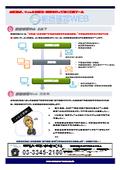 継続確認Web 表紙画像