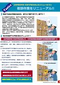 『UHF帯RFID ICタグを活用した棚卸業務改善ソリューション』紹介資料