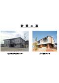 施工事例「建築工事」 表紙画像