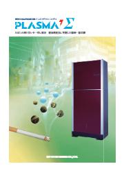 喫煙室用高性能脱臭機『プラズマダッシュシグマ』 表紙画像